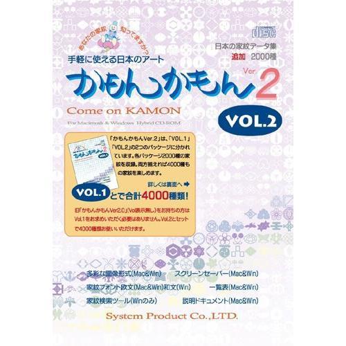 イラスト素材集 日本の家紋データ集「かもんかもん」Ver.2 Vol.2(イラストレーター,Illustrator)|temptation
