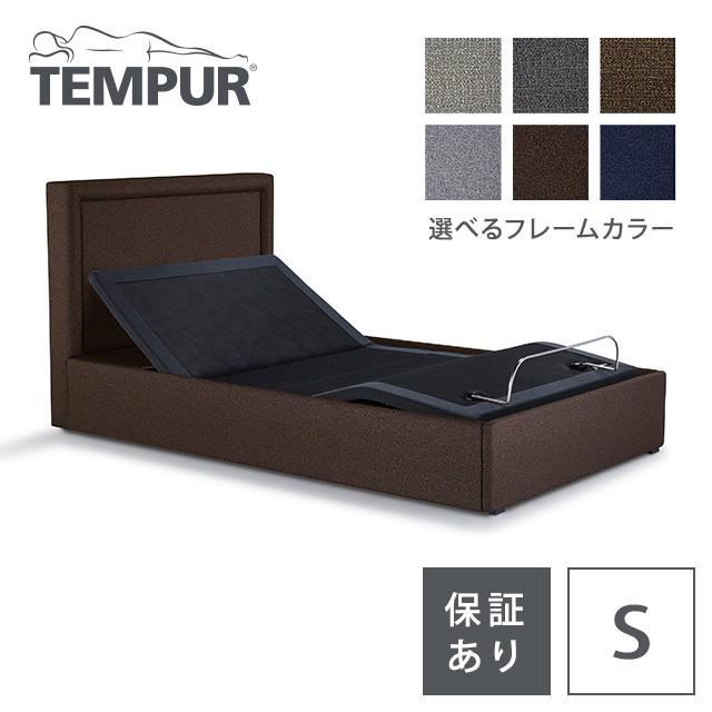 テンピュール テンピュール ベッドコレクション ベッドフレームとベッドベースのセット (S) シングル | アイビス(ファブリック)とゼロジー エレベートKD | 受注生産