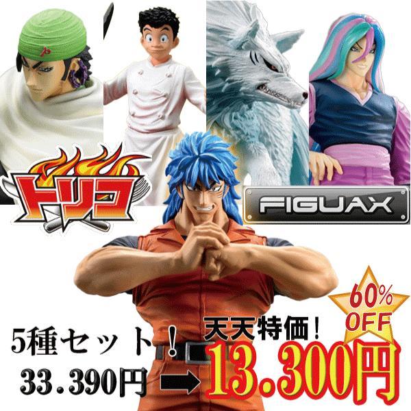 トリコ フィギュア FIGUAX Vol.1-5 全5種セット トリコ ココ サニー 小松 テリー