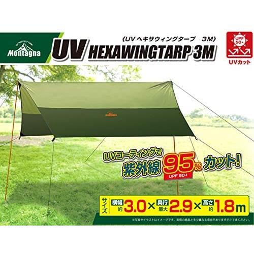 タープ モンターナ(Montagna) UVヘキサウィングタープ 3m HAC2321|tenbin-do|02