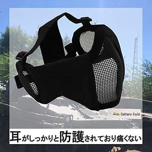 Culture Field サバゲーマスク フェイスマスク サバゲー マスク 耳保護付き (ブラック) (ブラック)|tenbin-do|04
