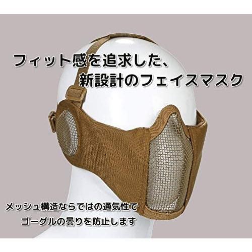 Lumiele 耳を保護する ハーフメッシュマスク メッシュ サバゲー フェイスマスク フェイスガード 曇らない (タン) (タン) tenbin-do 02