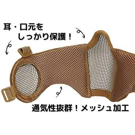 Lumiele 耳を保護する ハーフメッシュマスク メッシュ サバゲー フェイスマスク フェイスガード 曇らない (タン) (タン) tenbin-do 03