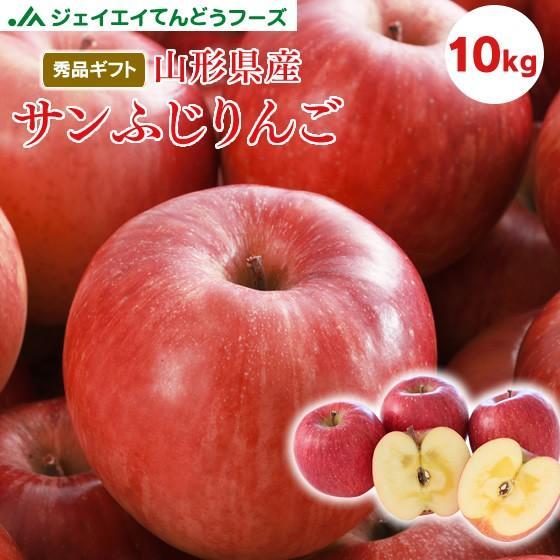 お歳暮 御歳暮 フルーツ ギフト りんご 送料無料 山形県産 サンふじ 約10kg