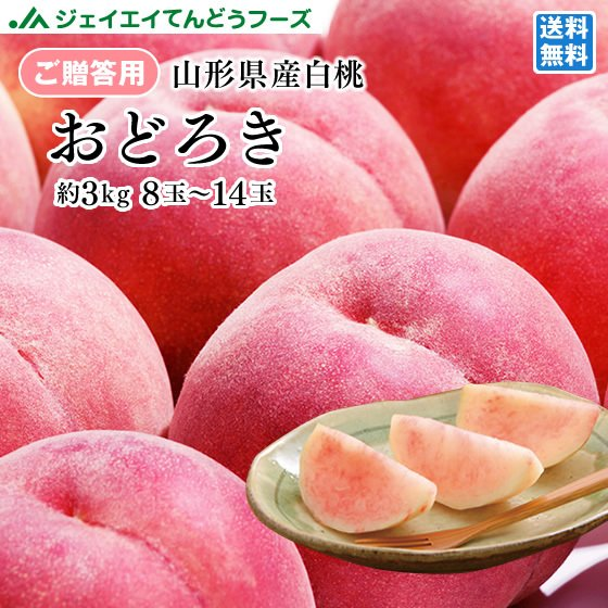 休み 予約商品 おどろき白桃 桃 ギフト 通販 硬い 白桃 6〜12玉 pc08 贈答 山形県産 約3kg