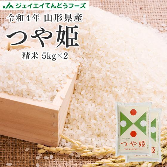新米 つや姫 米 10kg (5kg×2袋) つや姫 山形県産 令和元年産 精米