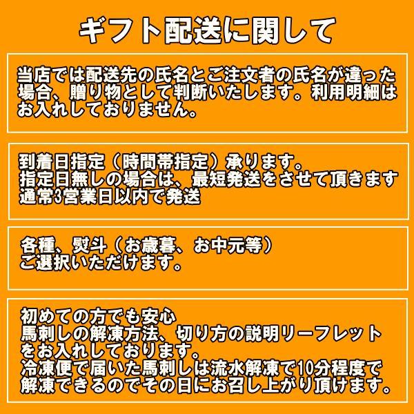 【送料無料】天馬厳選 馬刺しお試しセット2021|tenma8348|05
