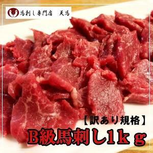 【訳あり】B級馬刺し 1kg tenma8348