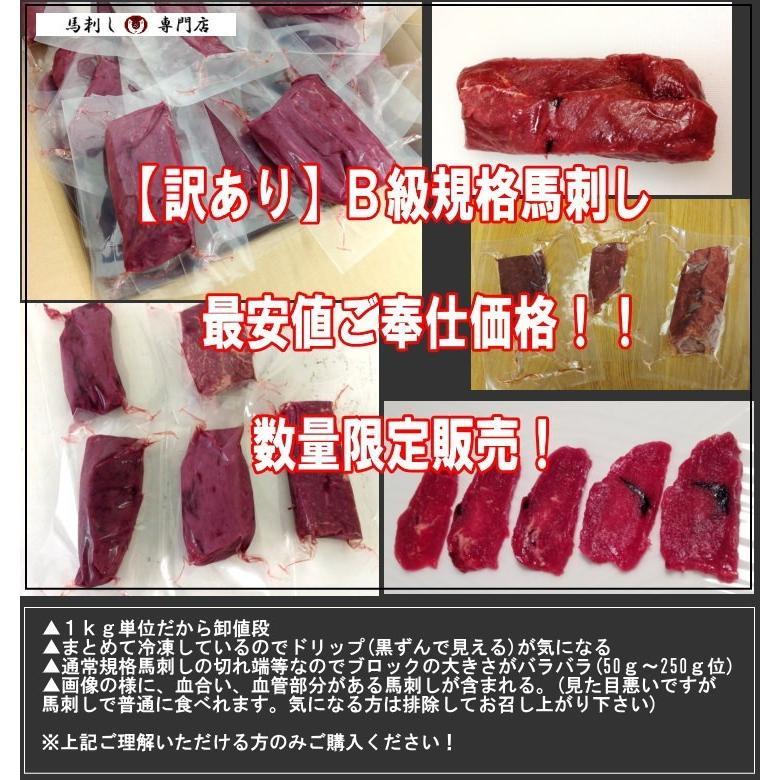 【訳あり】B級馬刺し 1kg tenma8348 04