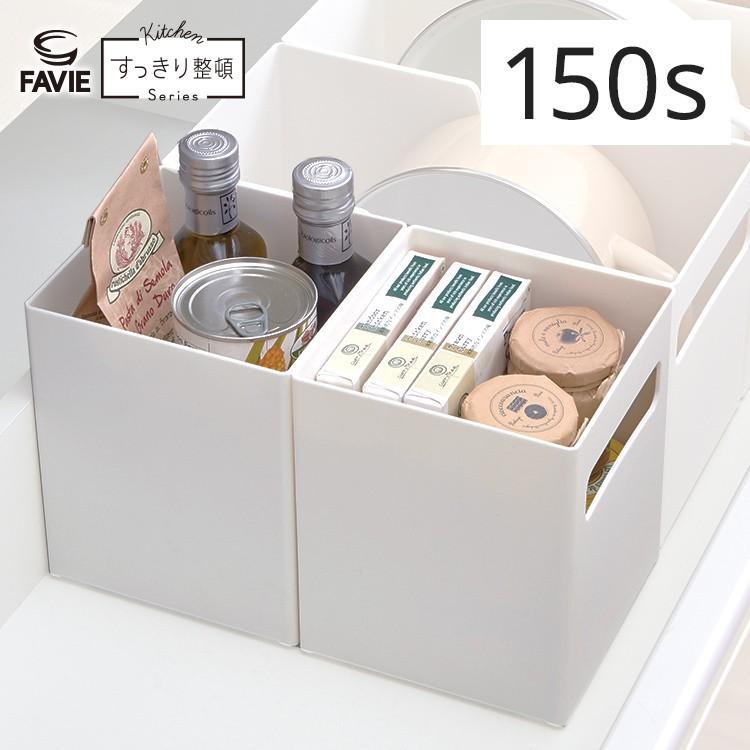 キッチンラック 収納ケース ファビエ ご予約品 仕切るケース 引出用 150s 天馬 日本最大級の品揃え スパイスラック 収納ラック すっきり整頓シリーズ 調味料ラック