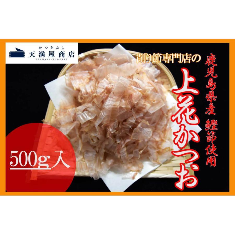 花かつお 枕崎産鰹節 削り節専門店の上花かつお500g tenmaya-katsuo