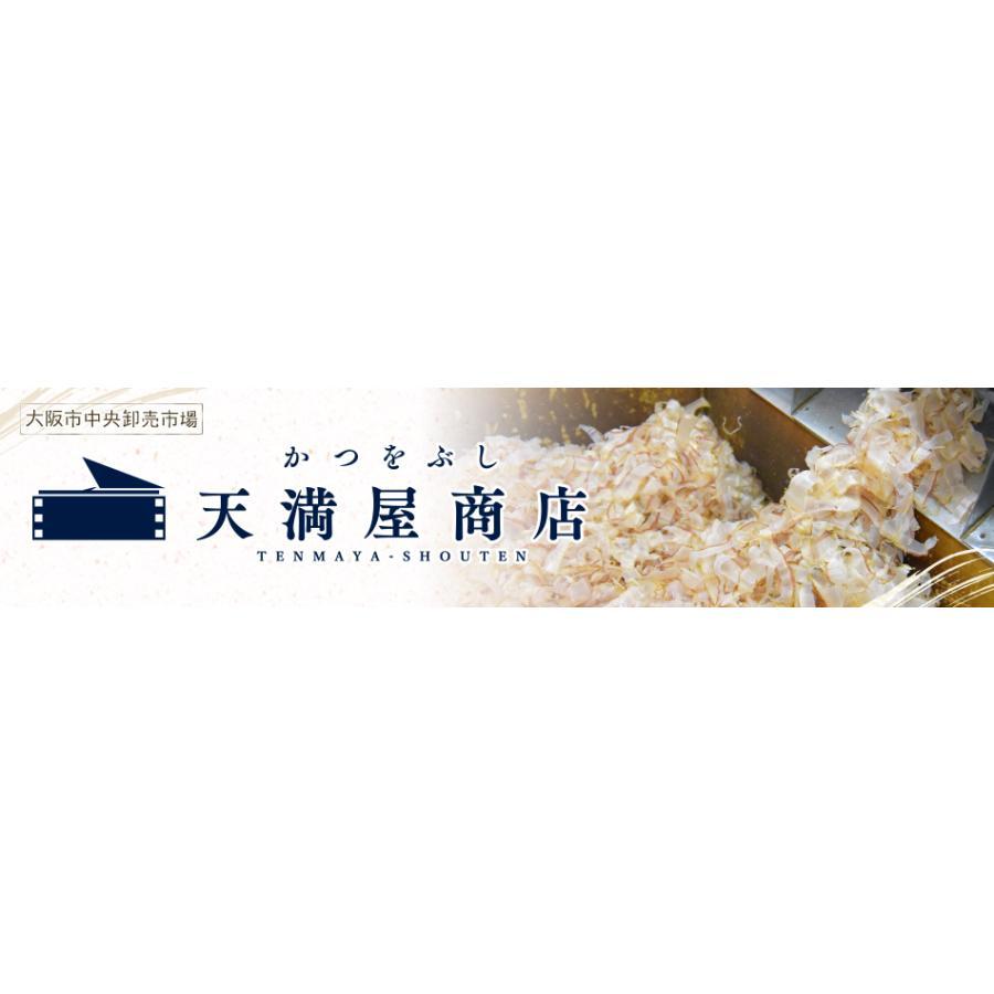 花かつお 枕崎産鰹節 削り節専門店の上花かつお500g tenmaya-katsuo 03