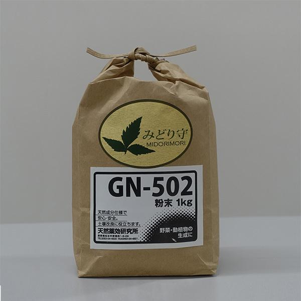 GN-502 粉末1kg入り ニームを主材料に天然物のみでニームの力を数十倍強化した環境改良材 特許第5364819|tennen-yakkou