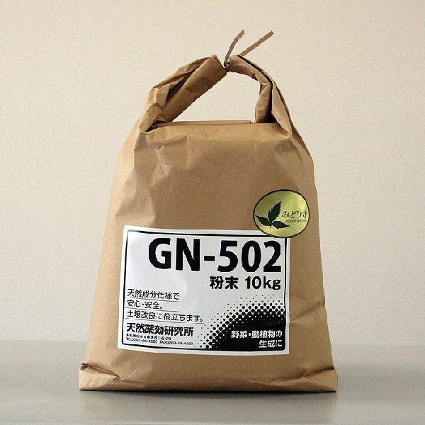 GN-502 粉末10kg入り ニームを主材料に天然物のみでニームの力を数十倍強化した環境改良材 特許第5364819 tennen-yakkou