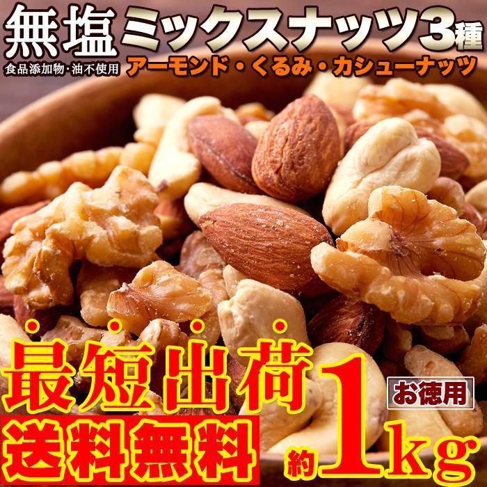 最短出荷 ミックスナッツ 1kg 無塩 素焼き アーモンド クルミ カシューナッツ ナッツ 大容量 油不使用 送料無料 tennenlife