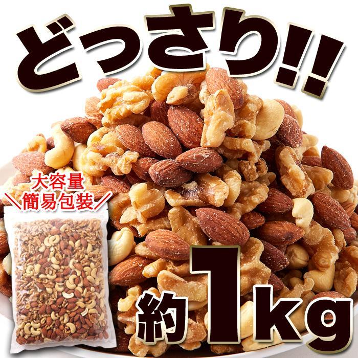 最短出荷 ミックスナッツ 1kg 無塩 素焼き アーモンド クルミ カシューナッツ ナッツ 大容量 油不使用 送料無料 tennenlife 04