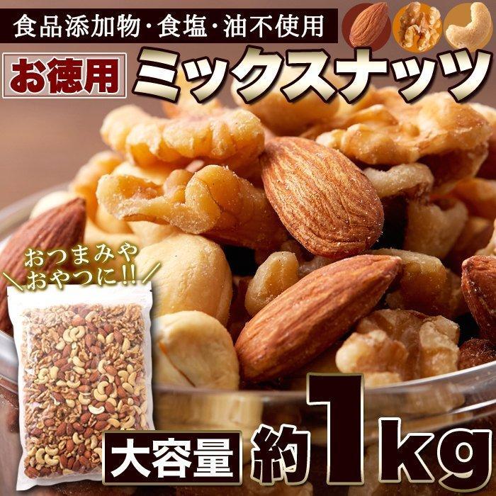 最短出荷 ミックスナッツ 1kg 無塩 素焼き アーモンド クルミ カシューナッツ ナッツ 大容量 油不使用 送料無料 tennenlife 07