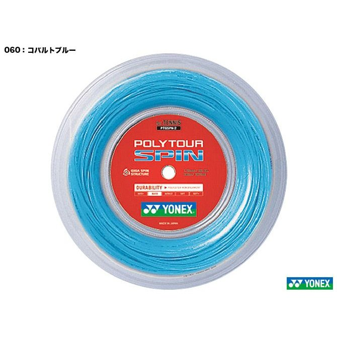 ヨネックス(YONEX) テニスガット ロール ポリツアースピン(POLYTOUR SPIN) 125 コバルトブルー PTGSPN-2