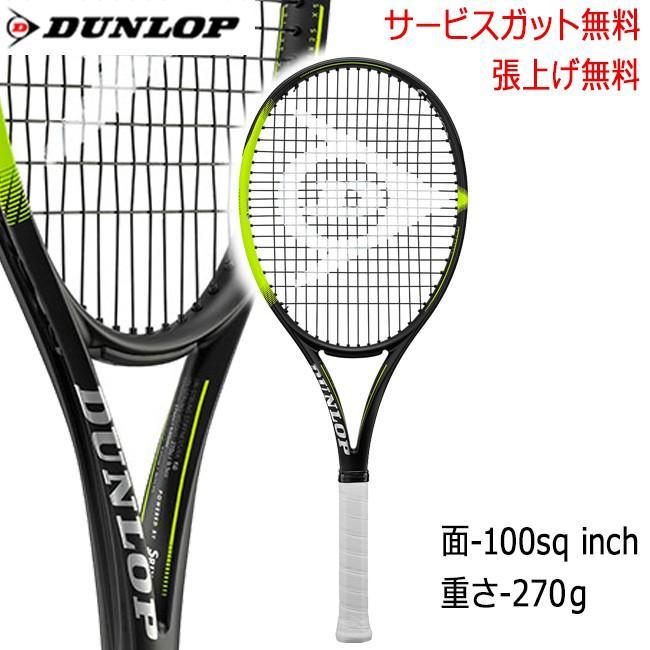 最高 ダンロップ ダンロップ SX300LITE DS22003 DS22003 DUNLOP/ DUNLOP, カシモムラ:633885af --- airmodconsu.dominiotemporario.com