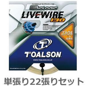 トアルソン(TOALSON) バイオロジック ライブワイヤー130 ボックス 単張り22張りセット (40%OFF) ※お取寄対応 【送料無料】