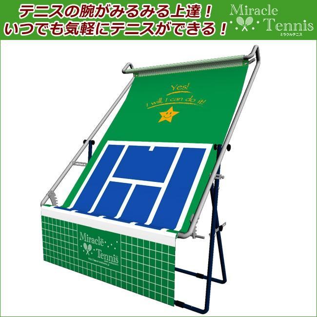 テニス練習器 ミラクルテニスVZ-5 ストローク専用
