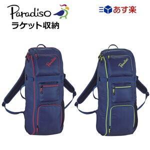 パラディーゾ(Paradiso) ラケットバッグ (TRA920) テニスラケット テニスバッグ バック ラケットバッグ バッグ テニス テニスバック