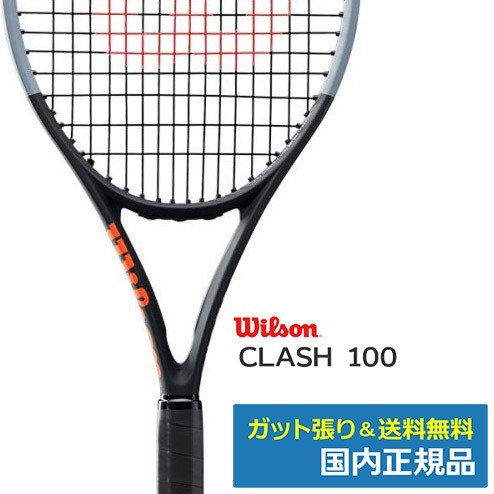 ウィルソン(Wilson)クラッシュ 100(CLASH 100)WR005611S / 国内正規品