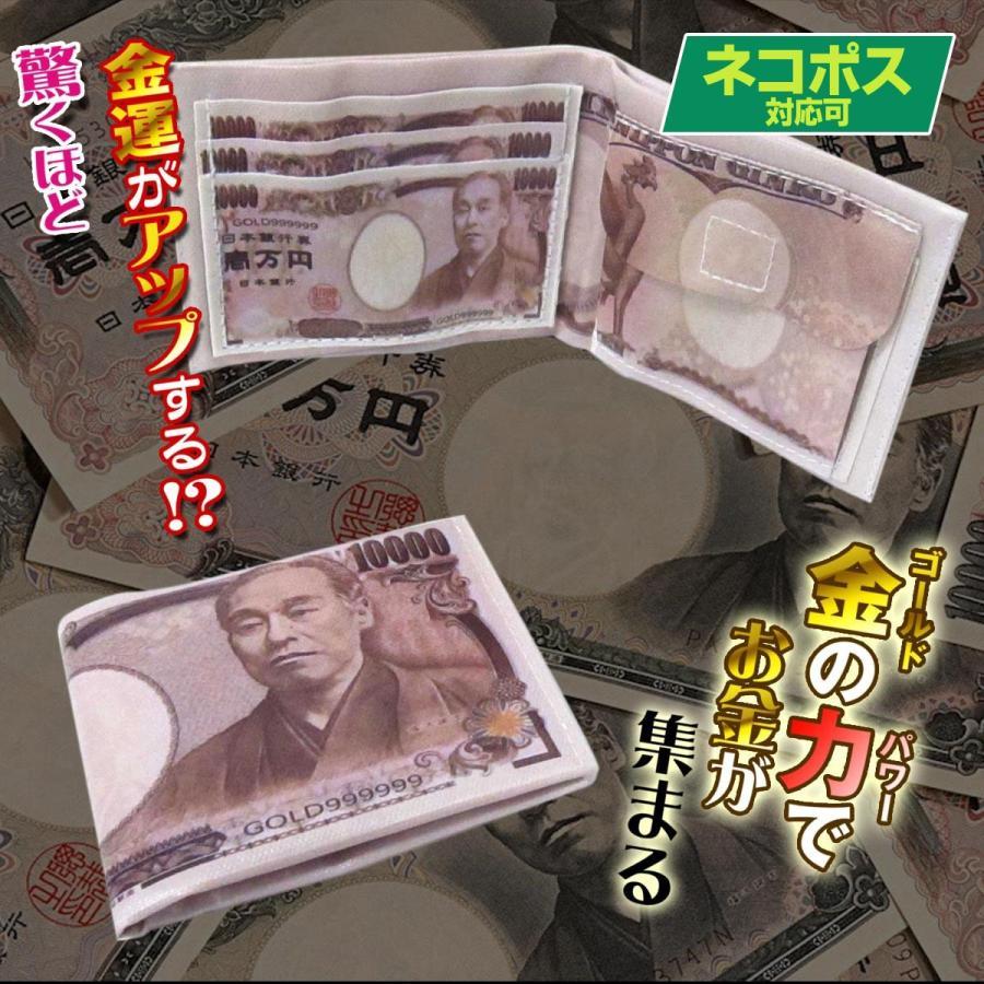 円 札 三 つ折り 千