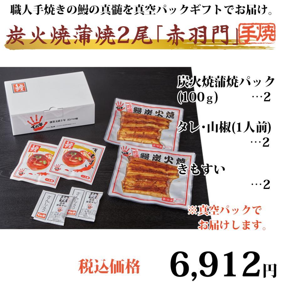 うなぎ 鰻 国産 蒲焼 ギフト プレゼント 赤羽門(あかばねもん) 200g(100g×2尾) ての字 手焼き tenoji 02