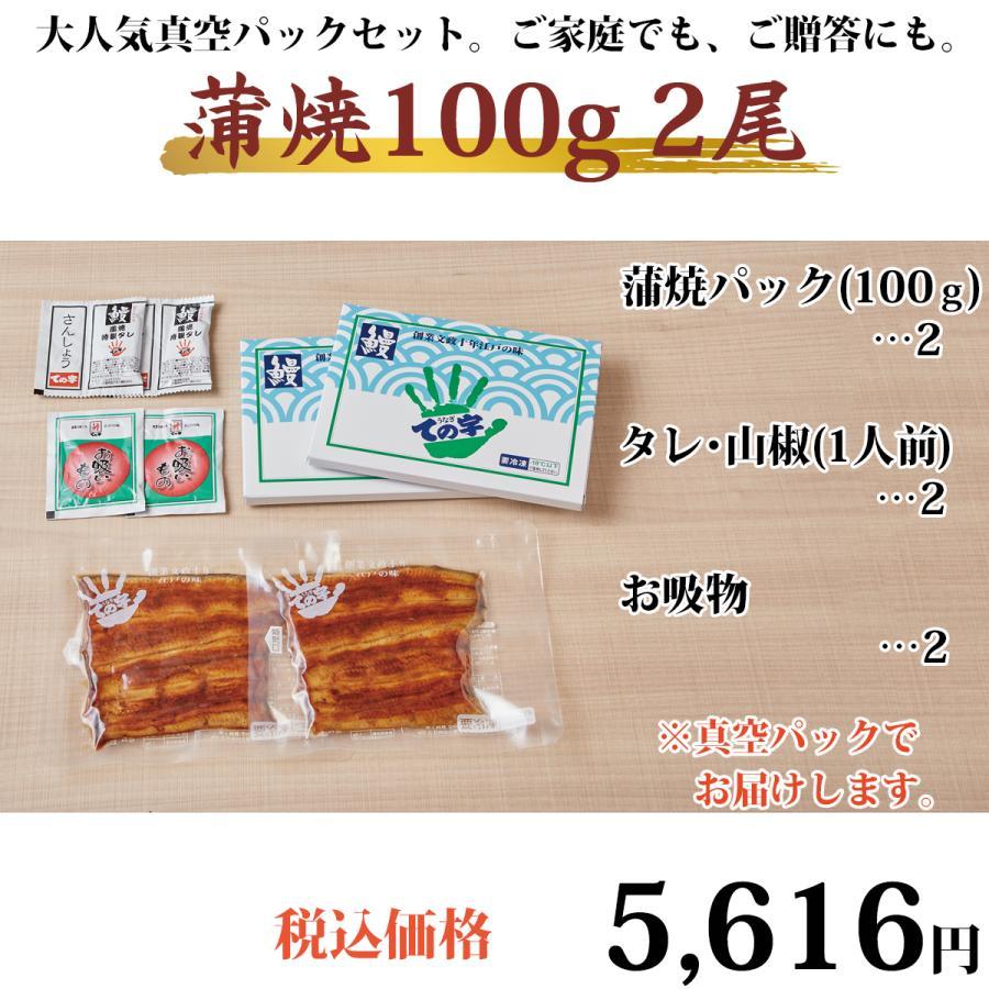 うなぎ ギフト プレゼント 鰻 国産 蒲焼 100g ての字 化粧箱入り|tenoji|03