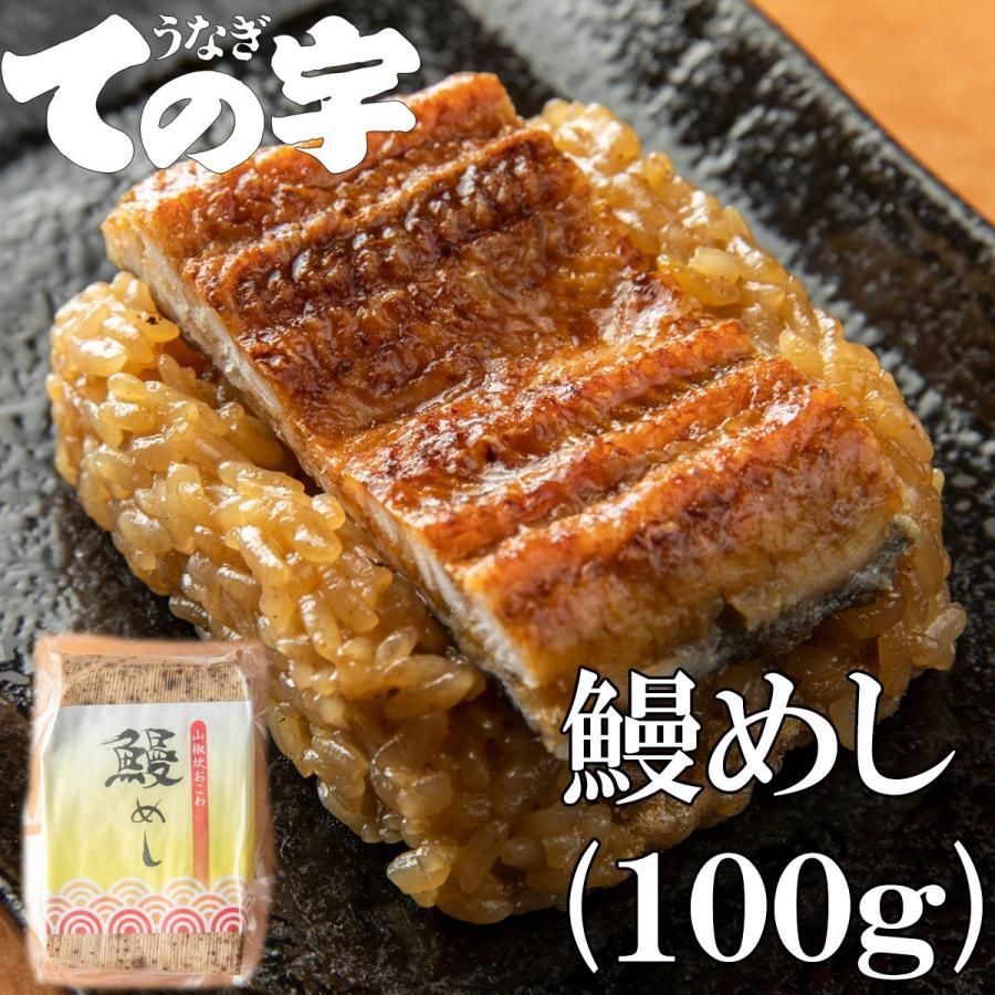 父の日 2021 ギフト プレゼント うなぎ 鰻 国産 蒲焼 おこわ 鰻めし 100g ての字|tenoji