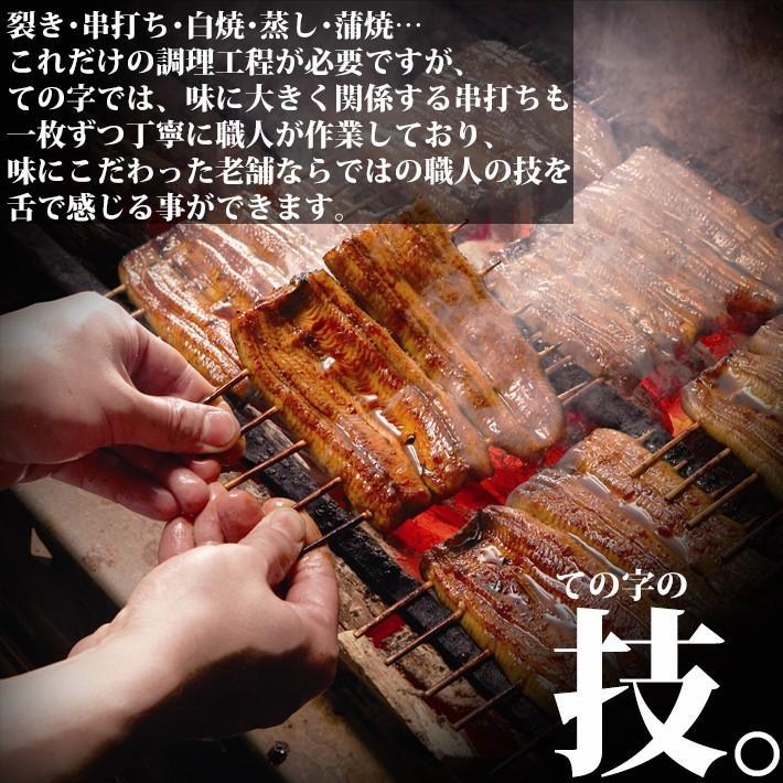父の日 2021 ギフト プレゼント うなぎ 鰻 国産 蒲焼 おこわ 鰻めし 100g ての字|tenoji|04