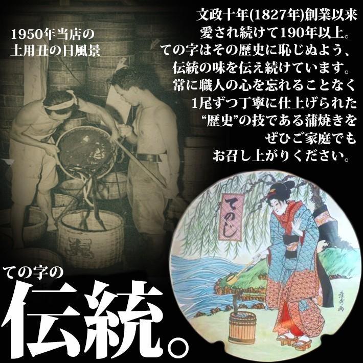 父の日 2021 ギフト プレゼント うなぎ 鰻 国産 蒲焼 おこわ 鰻めし 100g ての字|tenoji|05