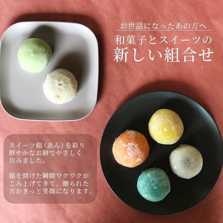 カラフルでかわいい9種類の大福 詰合わせ 和すいーつBOX ギフトや贈り物にオススメ 最高級の滋賀県産羽二重もちの極上の粘りと甘みが自慢です インスタ映えも|tenpeikimuchi|04
