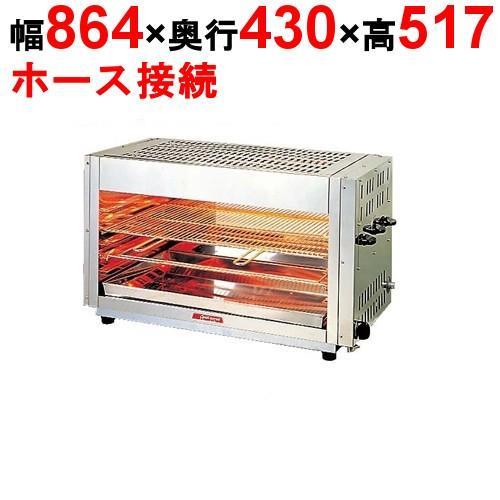 上火式グリラーグリルクインS シングルタイプ AS-1031 LP 【アサヒサンレッド】(業務用)(送料無料) 幅864×奥行430×高さ517
