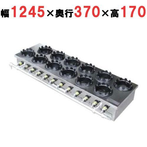 釜めしガス炊飯器 二列(12個用) /業務用/グループA 幅1245×奥行370×高さ170