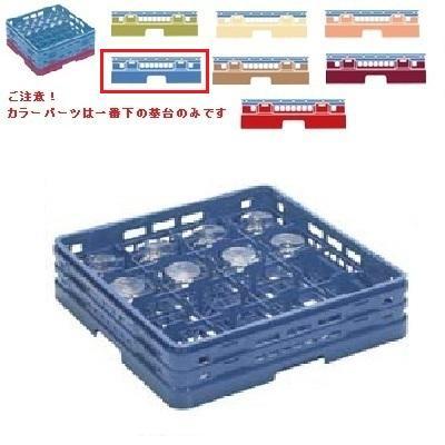 グラスラック グラスラック グラスラック マスターラック ステムウェアーラック16仕切り カラーパーツ:ブルー/グループL 幅502×奥行502×高さ270×深さ216 489
