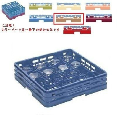 グラスラック マスターラック ステムウェアーラック16仕切り カラーパーツ:ソフトブラウン/グループL 幅502×奥行502×高さ308×深さ254