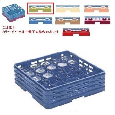 グラスラック マスターラック ステムウェアーラック25仕切り カラーパーツ:グリーン/グループL 幅502×奥行502×高さ327×深さ273