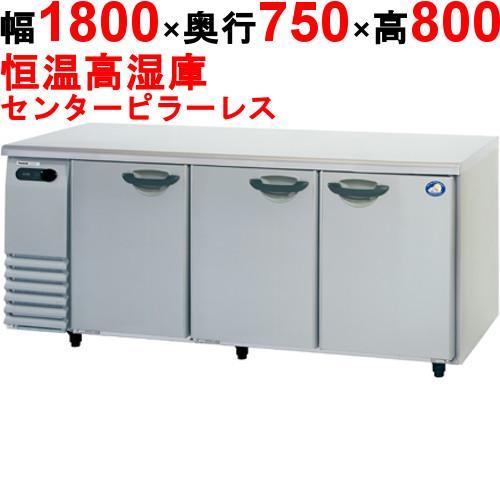 恒温高湿庫 業務用 SHU-G1871SA パナソニック(旧サンヨー) よこ型 幅1800×奥行750×高さ800 送料無料