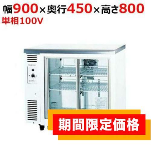 冷蔵ショーケース 業務用 パナソニック(旧サンヨー) アンダーカウンタータイプ スライド扉 単相100V SMR-V941NB(旧型式SMR-V941NA) 幅900×奥行450×高さ800