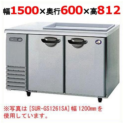 サンドイッチユニット冷蔵庫 業務用 SUR-GS1561SA パナソニック(旧サンヨー) 幅1500×奥行600×高さ812 送料無料