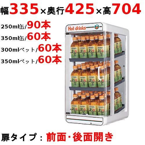 缶ウォーマー ペットボトルウォーマー 業務用 タイジ 日本ヒーター PW60−N3 幅335×奥行425×高さ704
