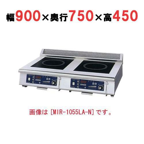 IH調理器(ローレンジ2連タイプ) 業務用 MIR-1035LB-N ニチワ電機 幅900×奥行750×高さ450 送料無料