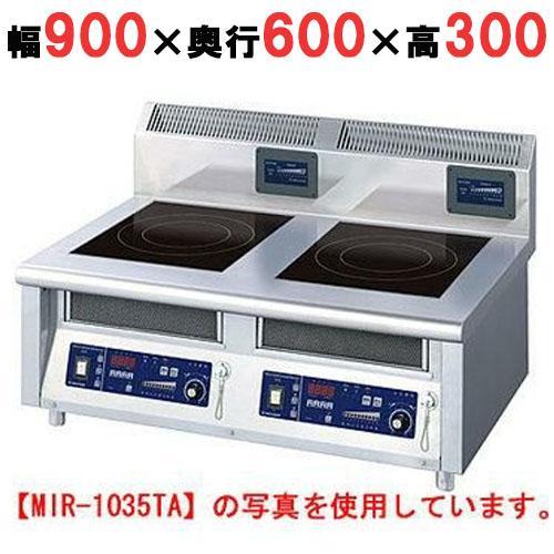 IH調理器(卓上2連タイプ) 業務用 MIR-1035TA ニチワ電機 幅900×奥行600×高さ300 送料無料