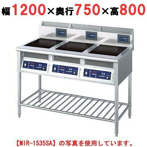 IH調理器(スタンド3連タイプ) 業務用 MIR-1535SB ニチワ電機 幅1200×奥行750×高さ800 送料無料