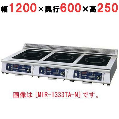 IH調理器(卓上3連タイプ) 業務用 MIR-1555TA-N ニチワ電機 幅1200×奥行600×高さ250 送料無料