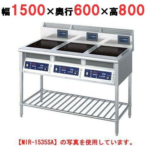IH調理器(スタンド3連タイプ) 業務用 MIR-2535SA ニチワ電機 幅1500×奥行600×高さ800 送料無料