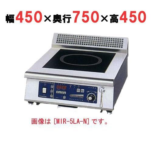 IH調理器(ローレンジ1連タイプ) 業務用 MIR-5LB-N ニチワ電機 幅450×奥行750×高さ450 送料無料
