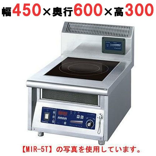 IH調理器(卓上1連タイプ) 業務用 MIR-5T ニチワ電機 幅450×奥行600×高さ300 送料無料
